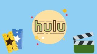 【2020年版】Hulu(フールー)アフィリエイトと提携可能なASP!!