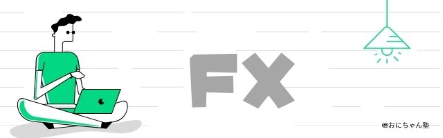 FX(外国為替証拠金取引)|おすすめの投資商品