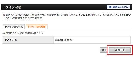 ドメイン設定の追加をクリック【ブログ始め方】