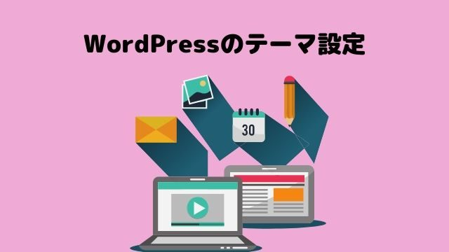 WordPressのテーマ設定