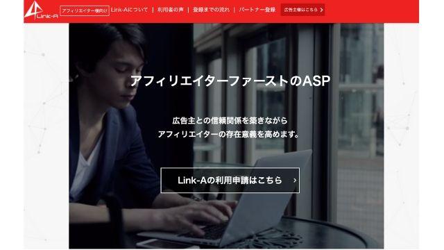 おすすめASP⑤Link-A