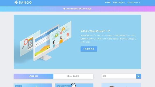 WordPressおすすめのテーマ②SANGO