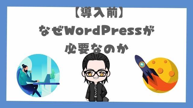 【導入前】なぜWordPressのテーマが必要なのか。