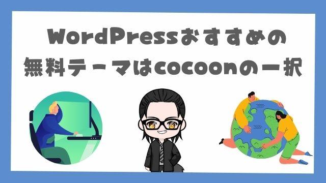 WordPressおすすめの無料テーマはcocoonの一択