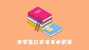 【簡単&安全】大学生におすすめの副業ランキング5選|新卒初任給を越す