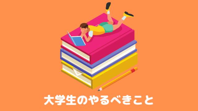 【文系・理系】大学生のやるべきことまとめ|人生を劇的に変えよう!!