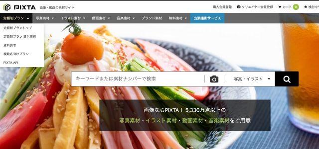 ブログ運営におすすめの画像:pixta