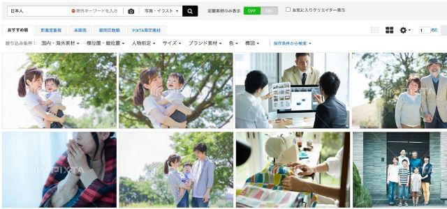 ブログ運営におすすめの画像サイト:PIXTAのメリット
