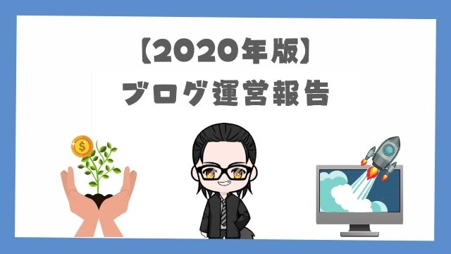 【2020年版】ブログ運営報告 開設〜現在