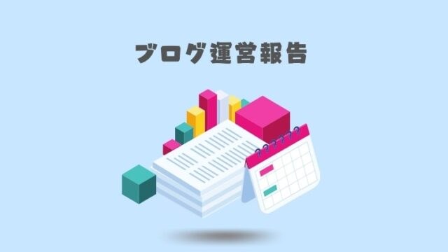 【2020年版】ブログ運営報告|開設〜現在