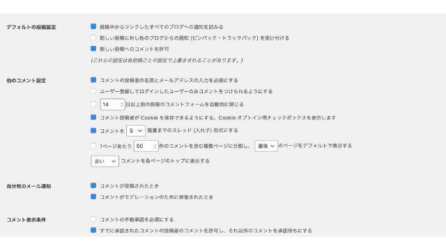 WordPress初期設定④ディスカッション設定