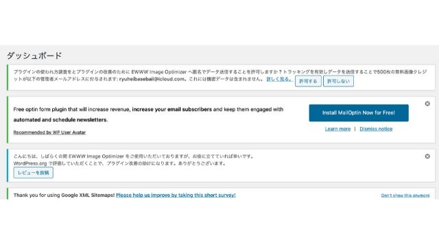 WordPress初期設定①ダッシュボード画面