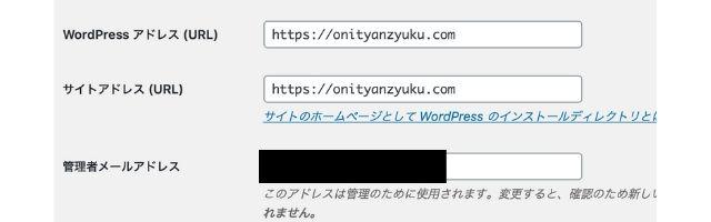 WordPress初期設定①ー2:アドレス関連