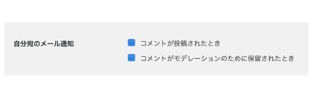 WordPressの初期設定④ー4:自分宛のメール通知