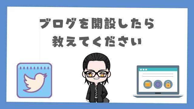 おまけ:弊サイト『おにちゃん塾』でブログを始めた方は教えてください