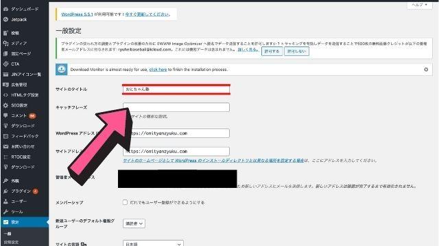 WordPressブログのタイトル変更方法