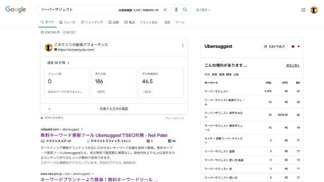 Google検索に『ウーバーサジェスト』と検索