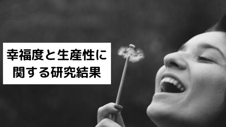 幸福度が高いと生産性が上がるって本当なの!?驚きの研究結果が!!