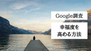 Google社が使う社員の幸福度を向上させる報酬制度を伝授!!