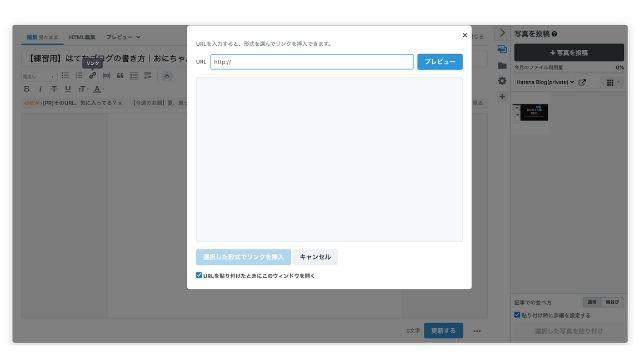 はてなブログ:URL設置