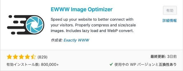 ブログの画像を圧縮する方法|プラグイン編