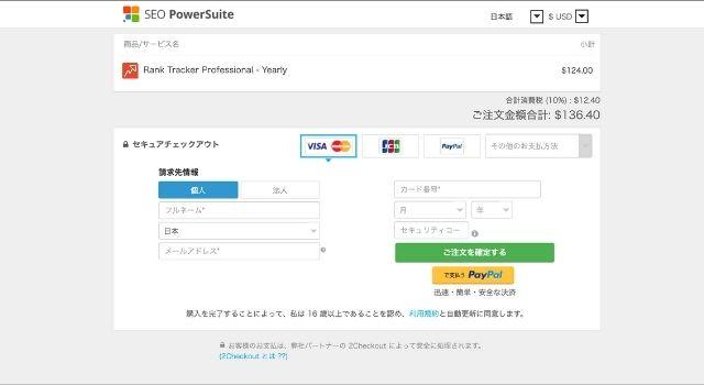 導入手順:クレジットカード登録
