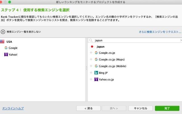 日本の検索エンジンに設定する