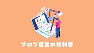 ブログ運営の教科書|知識ゼロ→月5万円を目指す方法