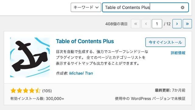 ブログの目次設置:プラグイン導入
