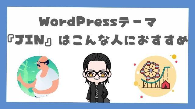 WordPressテーマ『JIN』はこんな人におすすめ