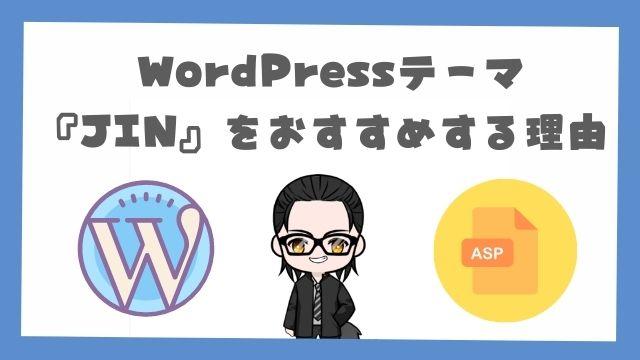WordPressテーマ『JIN』をおすすめする理由