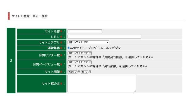 評判・口コミ④簡単に登録可能