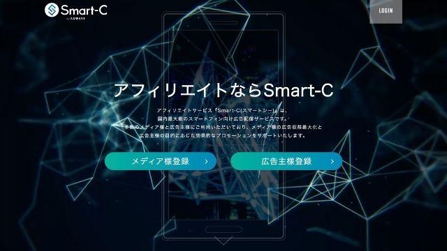 smart-cのログイン画面へ推移