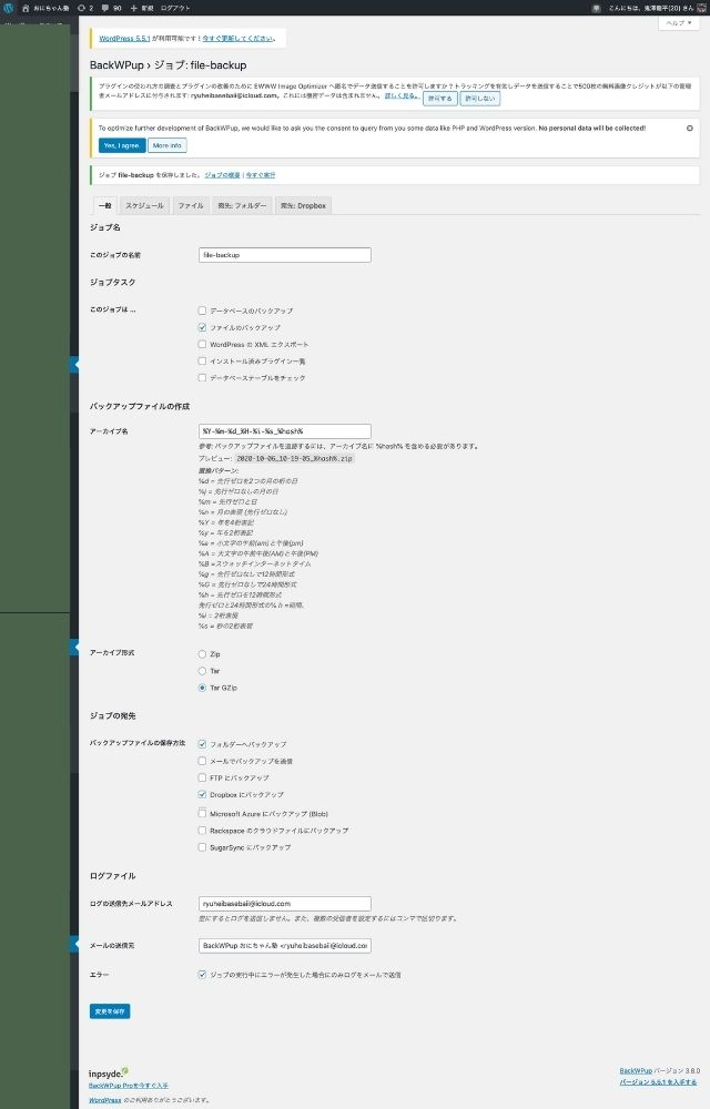 ブログバックアップ方法:file baseを整える