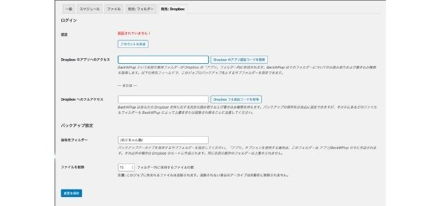 ブログバックアップ方法|Dropboxを活用する