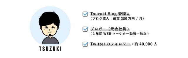 ブログラボ:Tsuzukiさん