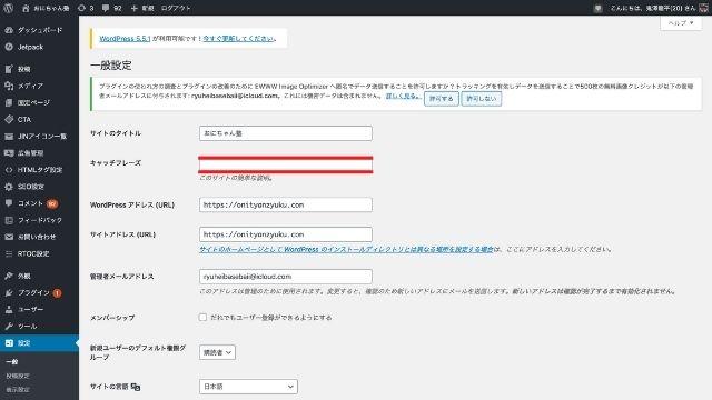 WordPressブログのキャッチフレーズ設定