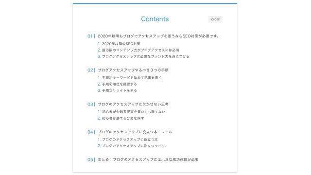 ブログのアクセスアップ目次