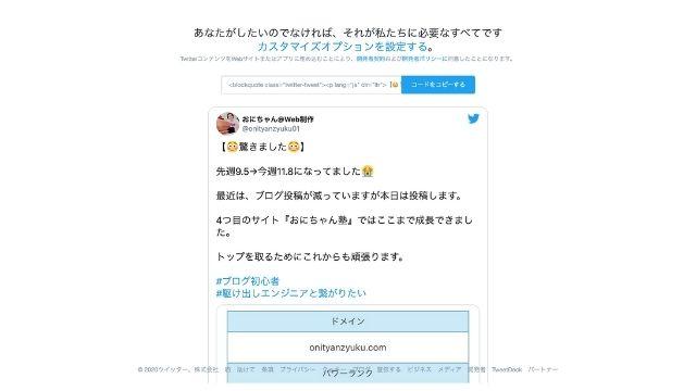ブログとTwitterを連携させる方法