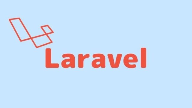 【Mac編】PHP/Laravelの開発環境構築【ローカル環境を整える】