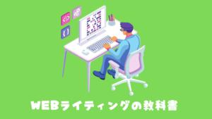 【完全ガイド】Webライティング初心者向けの教科書【継続的にアップデート】