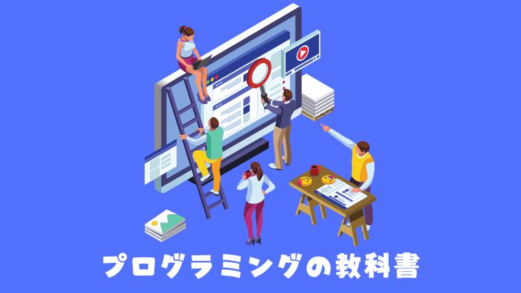 【経験談】プログラミングを独学で習得する方法【3ヶ月で可能な話】