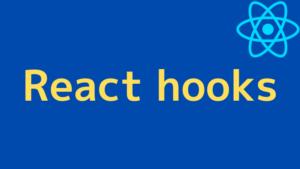 【入門編】React hooksとは 基礎知識を徹底解説【書籍付き】