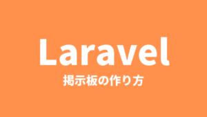 【完全版】Laravel6で掲示板を作成する方法【コメント機能】