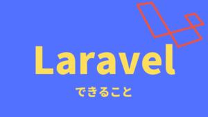 【人気】Laravelでできることを12選【作れるものが多い】