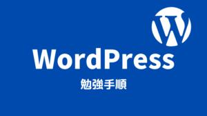 【保存版】WordPress初心者が独学で勉強する方法【サイト紹介】