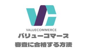 valuecommerce-examination