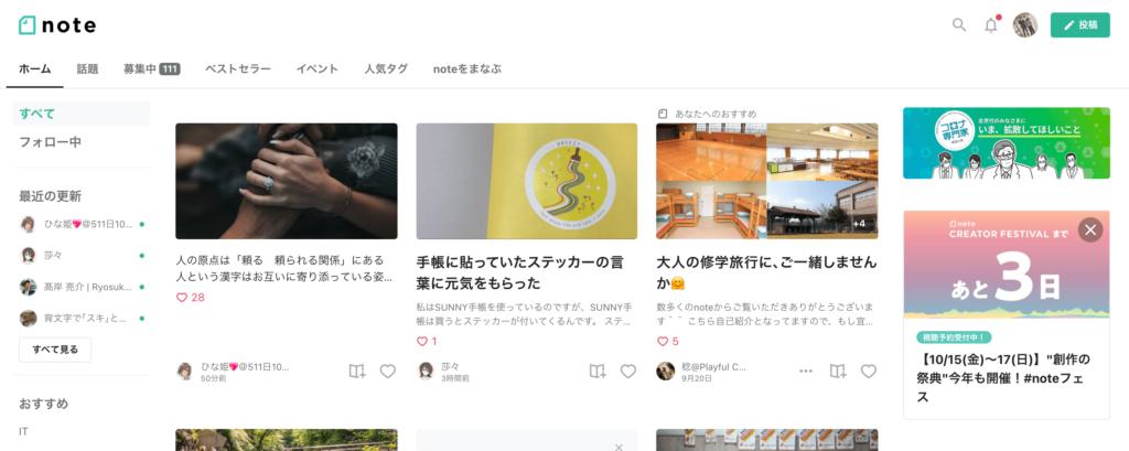ブログ日記おすすめサービス:note