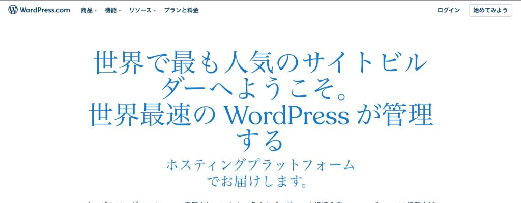 ブログ日記おすすめサービス:WordPress