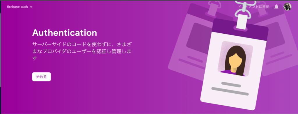 reactアプリにfirebase authenticationを導入する方法